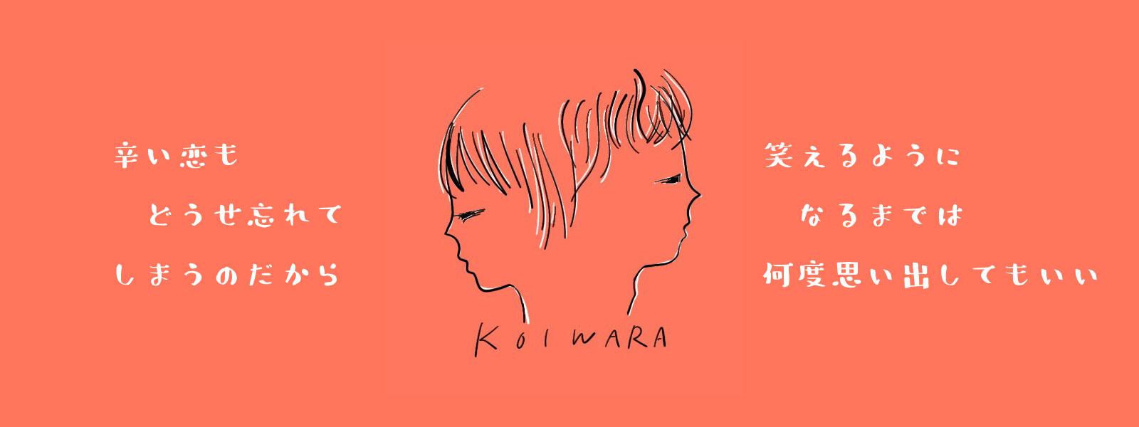 KOIWARA